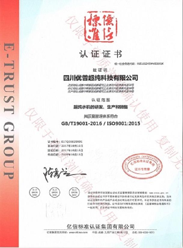 优普纯水机iso9001证书