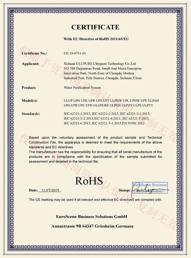 优普纯水机RoHS证书
