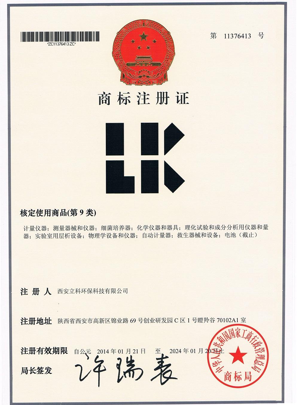 立科程控定量封口机商标证书