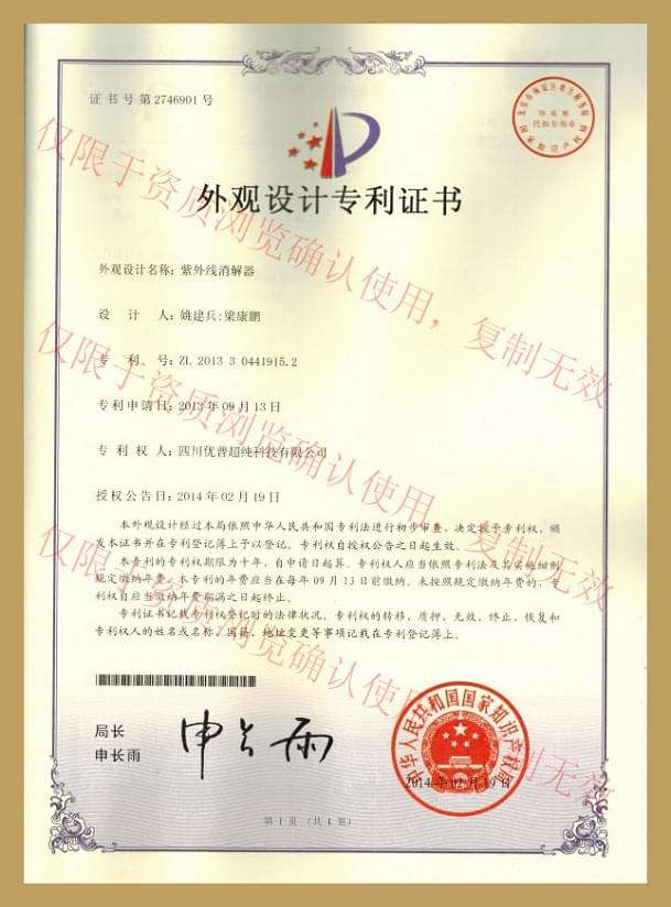 优普纯水机专利证书