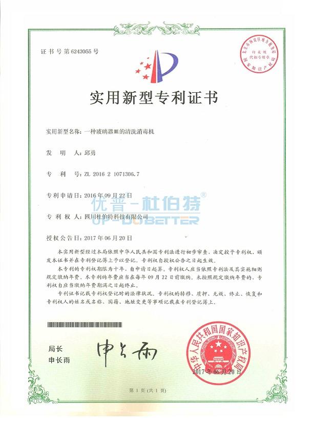 优普杜伯特洗瓶机专利证书